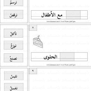 قصة عيد الاضحى التفاعلية مع رسم وتلوين قصص قصيرة تعليم القراءة والكتابة للمبتدئين 1 Jpeg Diagram
