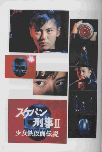 仮面 スケバン 刑事 鉄 スケバン刑事II 少女鉄仮面伝説のあらすじ/作品解説
