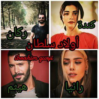 رواية أولاد سلطان الحلقة الحادية عشر Movie Posters Movies