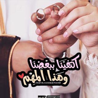 صوري انا وزوجي 2020 اجمل الصور لزوجى الحبيب Husband Image Insta