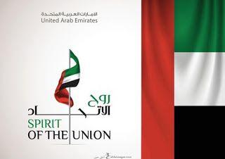 صور تهنئة العيد الوطني ال49 بالامارات بطاقات معايدة اليوم الوطني الإماراتي 2020 Uae National Day The Unit Spirit