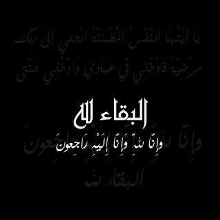 صور البقاء لله 2021 رمزيات عزاء انا لله وانا اليه راجعون Arabic Calligraphy Calligraphy Arabic