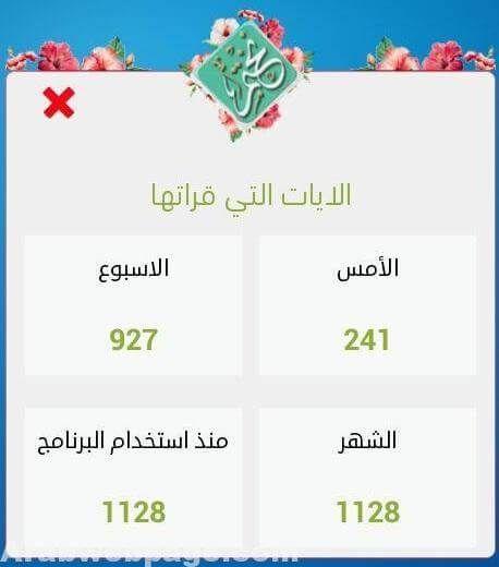 تحميل برنامج ختم القرأن الكريم في رمضان للاندرويد Quran Ramadan الصفحة العربية Ramadan Holy Quran Quran