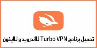 تحميل برنامج تيربو في بي ان للكمبيوتر وللموبايل Turbo Vpn 2020 كسر بركسي لفتح المواقع المحجوبة Vimeo Logo Retail Logos Tech Company Logos