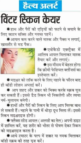 Ayurvedic Health Tips Hindi Body Health Free Health Tips For Women Urdu Daily Care Day Fitness Good Health Tips Health Body Health