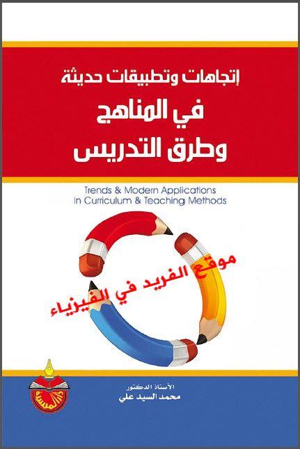 تحميل كتاب اتجاهات وتطبيقات حديثة في المناهج وطرق التدريس Pdf Pdf Books Reading Arabic Books Teaching Methods