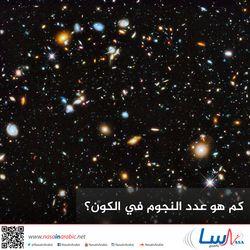 ناسا بالعربي مقالات موصوفة بـ الكون Stars Lockscreen Screenshot Lockscreen