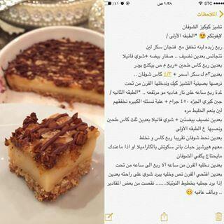 وصفة تشيز كويكيز الشوفان وصفات حلويات طريقة حلا حلى كاسات كيك الحلو طبخ مطبخ شيف Desserts Food Cooking Recipes