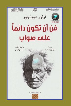 تحميل كتاب فن أن تكون دائما على صواب ل آرثور شوينهاور مكتبة ال كتب Pdf Books Arabic Books Book Club Books