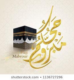 Hajj Mabrour Arabic Calligraphy Islamic Greeting With Kaaba And