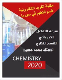 سرعة التفاعل الكيميائي ورقة عمل مع الحل ـ للصف الثالث الثانوي Chemical Reactions Chemistry Secondary