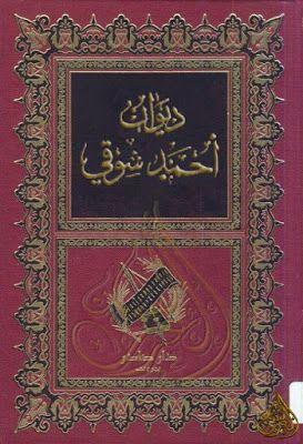 ديوان أحمد شوقي دار صادر Pdf Books Books To Read Reading