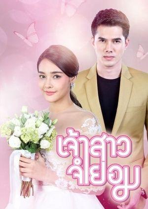 Jao Sao Jum Yorm Thai Drama Korean Drama Movies Drama Tv Shows