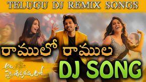 Vaikuntapuramulomp3songsdownload Com Ala Vaikuntapuramulo Com Ala Vykuntapuram Songs Download Ala Vaikuntapuramulo 2020 In 2020 Dj Remix Songs Dj Songs New Movie Song