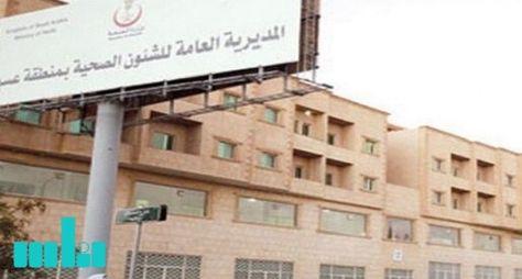 صحة عسير تكمل الاستعداد للتعامل مع موجة الغبار Building Multi Story Building Saudi Arabia