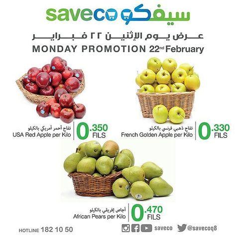 Saveco سيفكو On Instagram كل يوم اثنين هو يوم تحطيم الاسعار في سيفكو Every Monday Is Shocking Prices Day In Saveco Food Red Apple Golden Apple