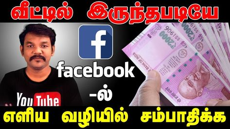 How to Earn Money online in Tamil | How to Make Money from Facebook | Facebook Instant Articles