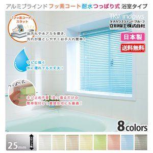 ブラインド 浴室 つっぱり 取り付け オーダー ブラインドカーテン