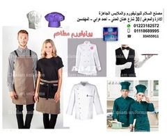 Chef Uniforms شركة السلام لليونيفورم 01118689995 Clothes Outfit Accessories Mens Outfits