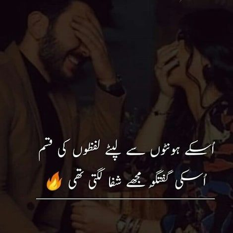 urdusadpoetry Pinterest Hashtags Video and Accounts