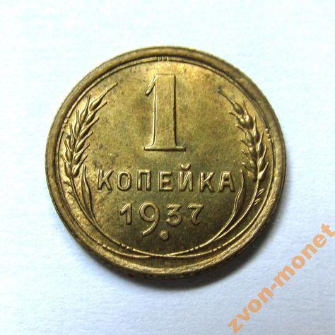 1 копейка 1937 год, ОТЛИЧНАЯ,  В КОЛЛЕКЦИЮ! (3)