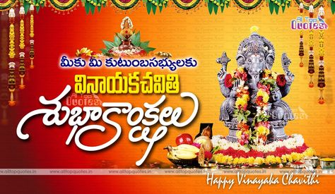 telugu happy vinayaka chavithi HD wallpapers free online All Top - invitation letter in telugu