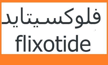 Flixotide فلوكسيتايد Tech Company Logos Company Logo Logos
