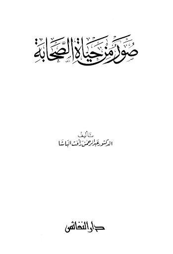 تحميل كتاب صور من حياة الصحابة الجزء الأول Learning Arabic Books Free Download Pdf Books
