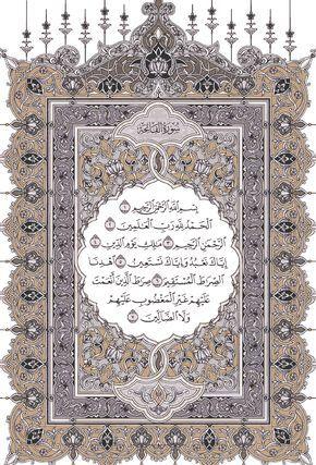 القرآن الكريم للجوال Quran Surah Quran Islamic Art