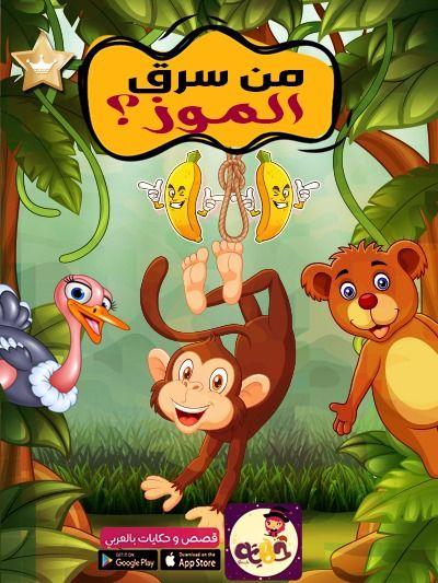 قصة من سرق الموز قصة عن السرقة للاطفال قصيرة بالصور بتطبيق قصص وحكايات بالعربي Arabic Kids Abc For Kids Kids Discover