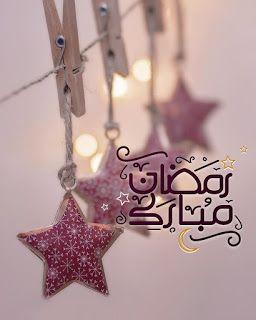 رمزيات رمضان 2021 احلى رمزيات عن شهر رمضان Ramadan Kareem Pictures Ramadan Images Ramadan Gifts