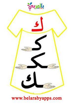 أشكال الحروف العربية حسب موقعها من الكلمة مواضع الحروف للاطفال بالعربي نتعلم Learning Arabic Arabic Alphabet Learn Arabic Alphabet