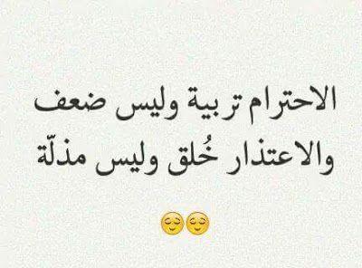 الأحترام تربية وليس ضعف Blog Posts Arabic Arabic Calligraphy