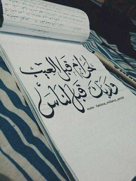 صور عن الحرام و العيب Sowarr Com موقع صور أنت في صورة Islamic Quotes Sayings Quotes
