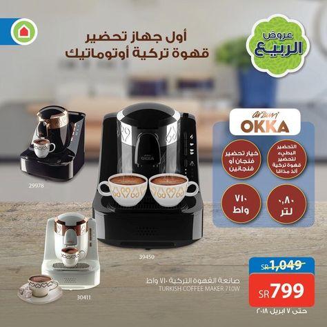 عروض ساكو السعودية على أجهزة تحضير القهوة التركية عروض الربيع عروض اليوم Coffee Coffee Maker Nespresso