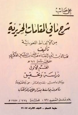 شرح ما في المقامات الحريرية من الألفاظ اللغوية لأبي القاء العكبري تحقيق علي صائب Pdf Books