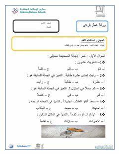 التمييز Language Arabic Grade Level 8 9 School Subject اللغة العربية Main Content ورقة عمل Other Contents New Words Workbook My Teacher
