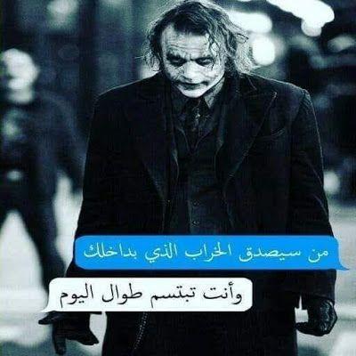 صور مكتوب عليها حكم الجوكر Joker Quotes Joker Beautiful Words
