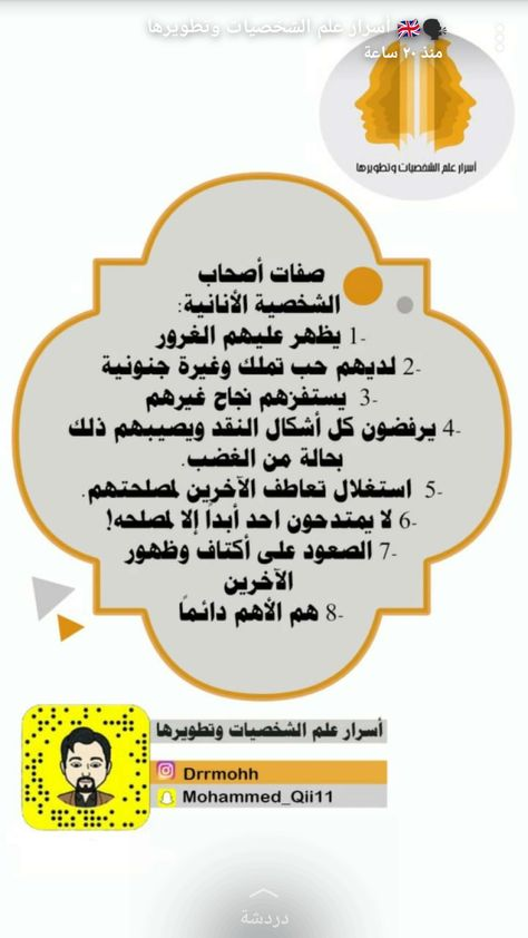 Pin By Ms787 Ms On لغة الجسد Body Language Inspirational Quotes Pie Chart