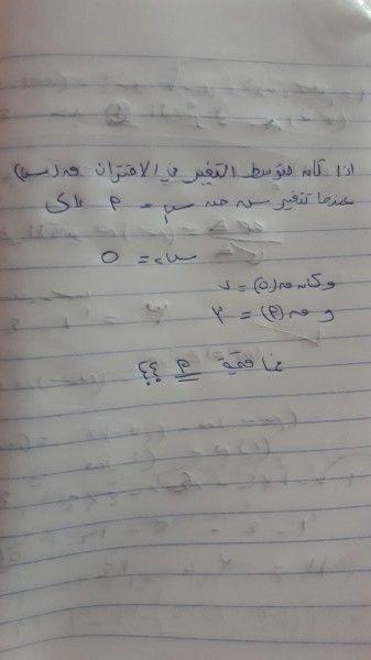 اريد شرح الجواب اذا كان متوسط التغير في الاقتران ق س عندما تتغير س من س1 أ الى س2 5 فما قيمة أ Sheet Music Math