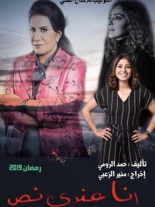 موعد وتوقيت عرض مسلسل أنا عندي نص على قناة الراي الكويتية رمضان 2019