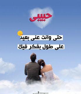 صوري انا وزوجي 2020 اجمل الصور لزوجى الحبيب Poster Image Movie Posters