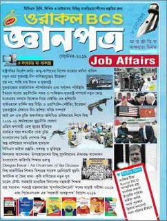 Gyanpatra (oracle bcs) magazine september 2019 bangla magazine.