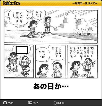 pin by tetsu 429 on ドラえもん 大喜利 funny humor comics