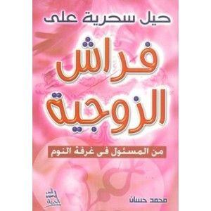 تحميل كتاب حيل سحرية على فراش الزوجية محمد حسان إبراهيم Pdf Ebooks Free Books Free Pdf Books Free Ebooks Download Books
