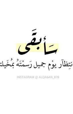 اصبحت لا اهتم رحيل شخص عزيز ع قلبك Arabic Calligraphy Instagram