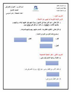 الميزان الصرفي Language Arabic Grade Level 9 School Subject اللغة العربية Main Content أسئلة Other Contents مدرسة الحكمة Teach Arabic Worksheets Teaching