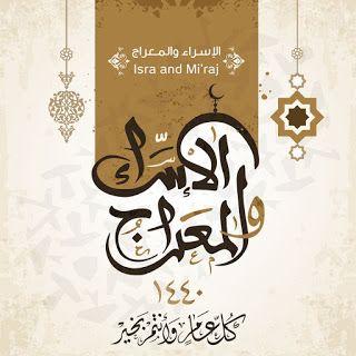 صور تهنئة بمناسبة ليلة الإسراء والمعراج 2021 Al Isra Wal Miraj Vector Free Novelty Sign