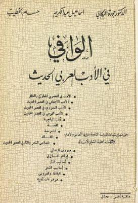 الوافي في الادب العربي الحديث Pdf Calligraphy Pdf Arabic Calligraphy