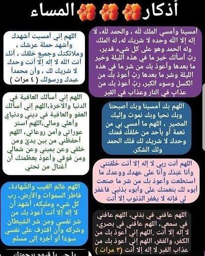 Pin By Nabila Irmeche On ركن الأدعية Islamic Phrases Phrase